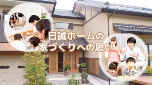 日誠ホームの家づくりへの思い