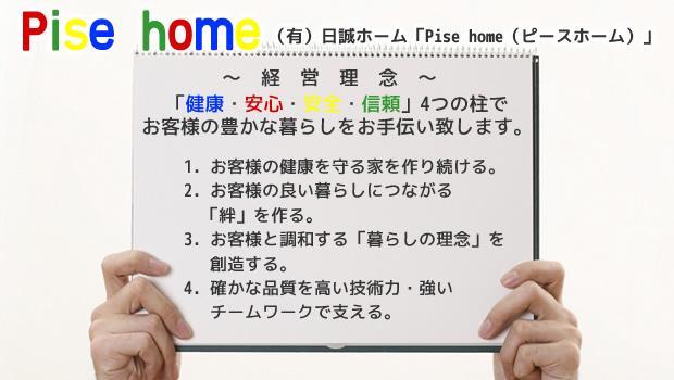 日誠ホーム「Pise home(ピースホーム)」経営理念