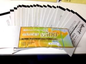 佐賀県プレミアム商品券 写真